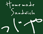 Homemade Sandwich つじや